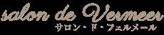 茨城県ひたちなか市まつげエクステ&ネイルサロン「フェルメール」は美容所登録まつエク&ネイルサロンです。水戸市近郊にあります。